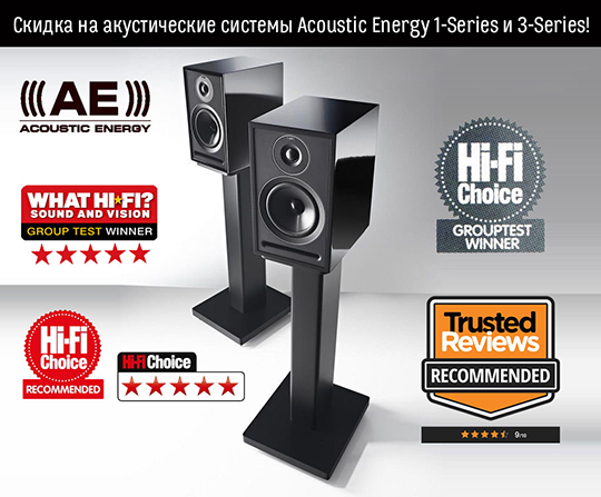 ����������� ���� �� ������������ ������� Acoustic Energy 1-Series � 3-Series!