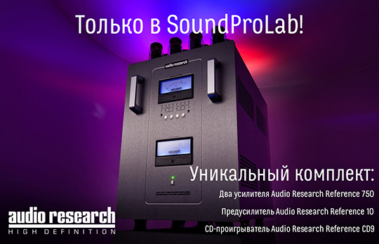 ���������� �������� Audio Research � ����� ������!