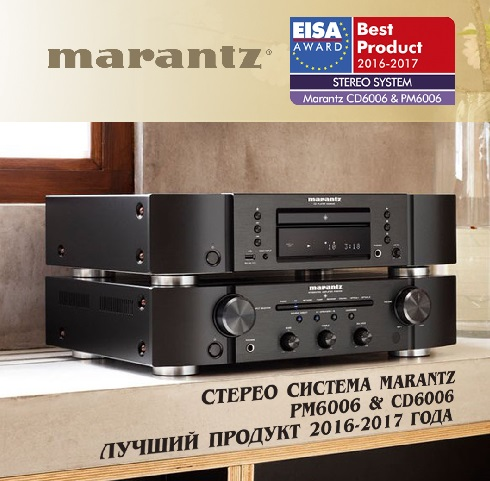 Marantz CD6006 � PM6006 � ������ ����������� ������������� 2016-2017 ����!