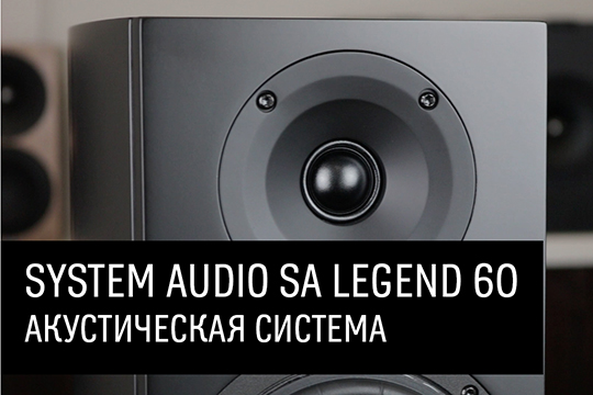 System Audio SA Legend 60 в нашем обзоре