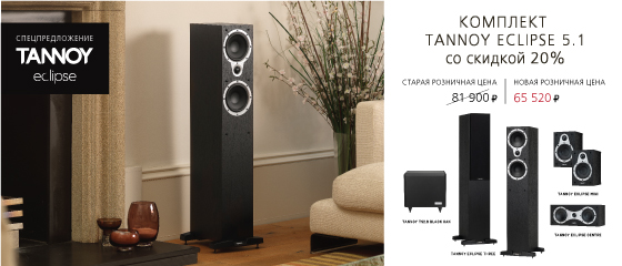 Скидка 20% на Tannoy Eclipse 5.1